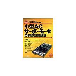 小型ACサーボ・モータの制御回路設計/石島勝 honyaclubbook