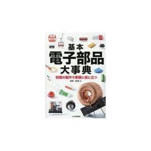基本電子部品大事典/宮崎仁|Honya Club.com PayPayモール店