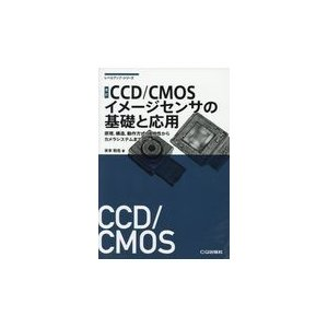 CCD/CMOSイメージセンサの基礎と応用 改訂/米本和也|Honya Club.com PayPayモール店