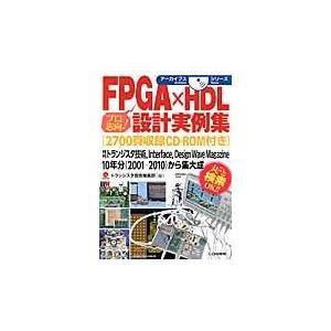 FPGA×HDL設計実例集/トランジスタ技術編集 honyaclubbook