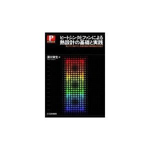ヒートシンクとファンによる熱設計の基礎と実践/深川栄生|Honya Club.com PayPayモール店
