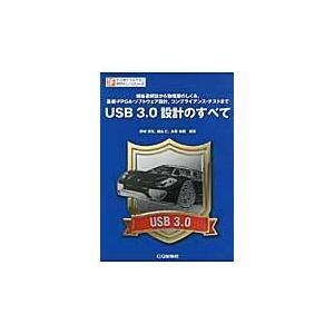 USB 3.0設計のすべて/野崎原生