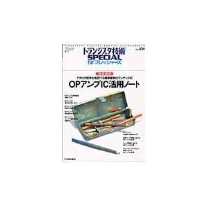 OPアンプIC活用ノート/トランジスタ技術sp|Honya Club.com PayPayモール店