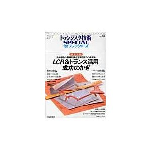 LCR&トランス活用成功のかぎ/トランジスタ技術sp|Honya Club.com PayPayモール店