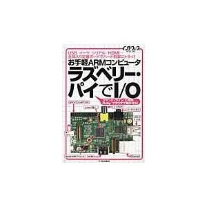 お手軽ARMコンピュータラズベリー・パイでI/O/インターフェース編集|Honya Club.com PayPayモール店