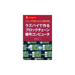 ラズパイで作るブロックチェーン暗号コンピュータ/佐藤聖 Honya Club.com PayPayモール店