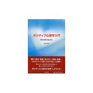 ポジティブ心理学入門/島井哲志