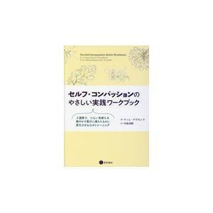 セルフ・コンパッションのやさしい実践ワークブック/ティム・デズモンド