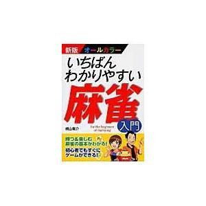 いちばんわかりやすい麻雀入門 新版/横山竜介