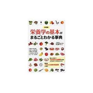 栄養学の基本がまるごとわかる事典/足立香代子
