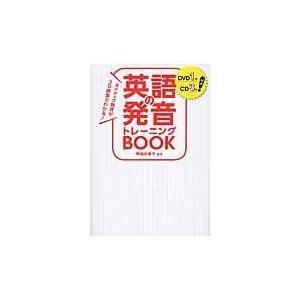英語の発音トレーニングBOOK/明場由美子