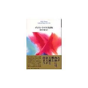 ディラン・トマス全詩集/ディラン・マーレー・