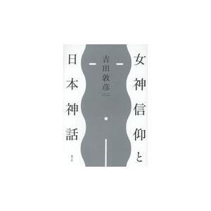 女神信仰と日本神話/吉田敦彦
