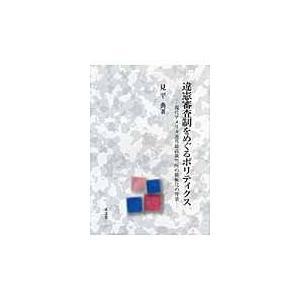 違憲審査制をめぐるポリティクス/見平典