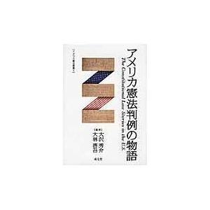 アメリカ憲法判例の物語/大沢秀介
