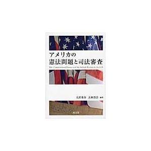 アメリカの憲法問題と司法審査/大沢秀介