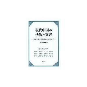 現代中国の法治と寛容/鈴木敬夫