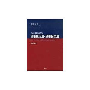 わかりやすい民事執行法・民事保全法 第2版/生熊長幸