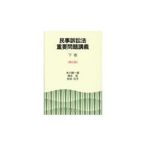 民事訴訟法重要問題講義 下巻 第2版/木川統一郎|Honya Club.com PayPayモール店
