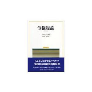 債権総論 第2版/松井宏興