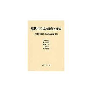 現代中国法の発展と変容/北川秀樹