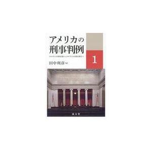 アメリカの刑事判例 1/田中利彦