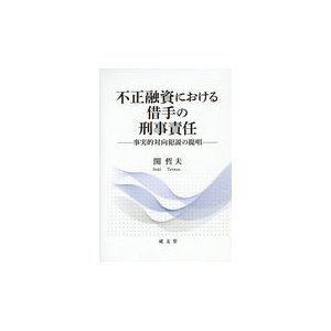 不正融資における借手の刑事責任/関哲夫