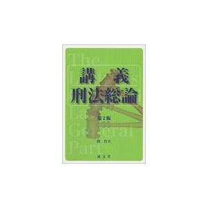 講義刑法総論 第2版/関哲夫
