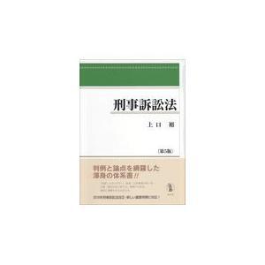 刑事訴訟法 第5版/上口裕|Honya Club.com PayPayモール店