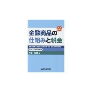 金融商品の仕組みと税金 令和2年3月申告用/阿部行輝