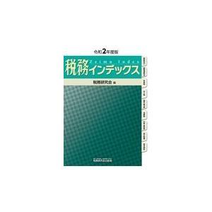 税務インデックス 令和2年度版/税務研究会