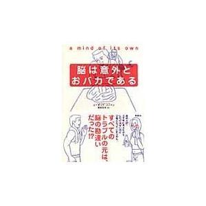 出版社名:草思社 著者名:コーデリア・ファイン、渡会圭子 発行年月:2007年02月 キーワード:ノ...