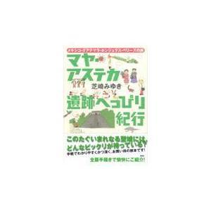 マヤ・アステカ遺跡へっぴり紀行/芝崎みゆき