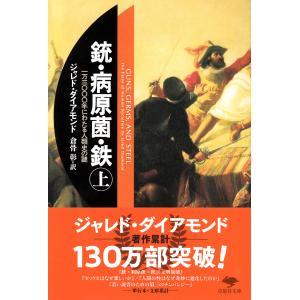 銃・病原菌・鉄 上巻/ジャレド・ダイアモン