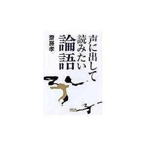出版社名:草思社 著者名:齋藤孝(教育学) シリーズ名:草思社文庫 発行年月:2016年02月 キー...