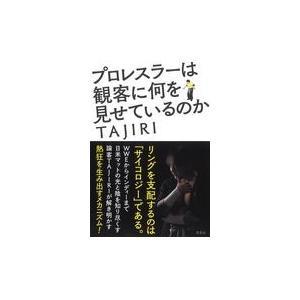 プロレスラーは観客に何を見せているのか/TAJIRI