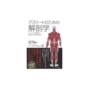 アスリートのための解剖学/大山卞圭悟