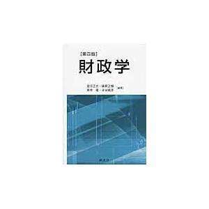 財政学 第4版/望月正光