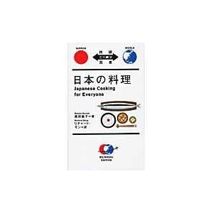 日本の料理/黒田基子 honyaclubbook