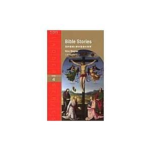 旧約聖書と新約聖書の世界/ニナ・ウェグナー honyaclubbook