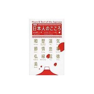 日本人のこころ/山久瀬洋二 honyaclubbook