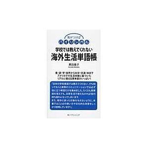 学校では教えてくれない海外生活単語帳/黒田基子 honyaclubbook