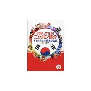 30秒でできる!ニッポン紹介/IBCパブリッシング honyaclubbook