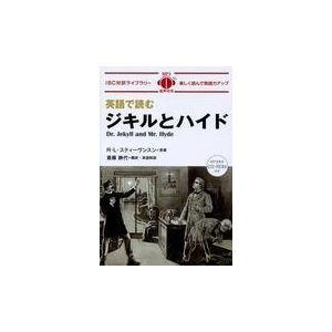 英語で読むジキルとハイド/ロバート・ルイス・ス|honyaclubbook
