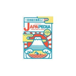 JAPAPEDIA英文日本紹介事典 増補改訂版/IBCパブリッシング honyaclubbook