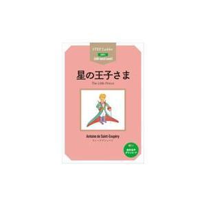 星の王子さま/アントアーヌ・ド・サ honyaclubbook