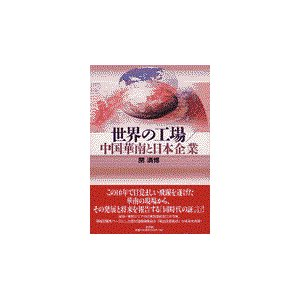 世界の工場/中国華南と日本企業/関満博