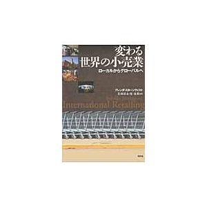 変わる世界の小売業/ブレンダ・スターンク