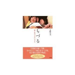 出版社名:新評論 著者名:赤崎久美 発行年月:2011年11月 キーワード:チズル、アカザキ,クミ