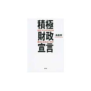 積極財政宣言/島倉原